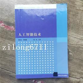 人工智能技术 曹承志 清华大学出版社 9787302218357