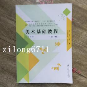 美术基础教程 高铁 北京师范大学出版社 9787303115815