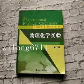 物理化学实验 第二版 第2版 孙尔康 南京大学出版社 9787305079832