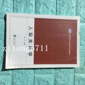 人际关系学 杨丹著 武汉大学出版社9787307077768