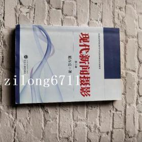 现代新闻摄影 第二版 延百亮 武汉大学 9787307079533