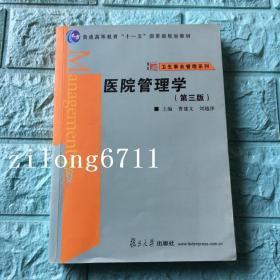 医院管理学 第三版 曹建文 刘越泽 复旦大学 9787309070453
