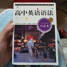 当代学生优选巧读本:高中英语语法