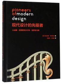 现代设计的先驱者(从威廉·莫里斯到沃尔特·格罗皮乌斯)