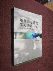 地理信息系统实习教程(第3版)