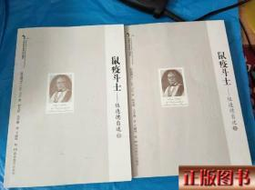 【正版现货】鼠疫斗士:伍连德自述(上下两册)