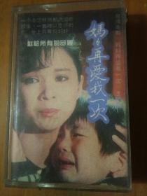 磁带:妈妈再爱我一次  世上只有妈妈好