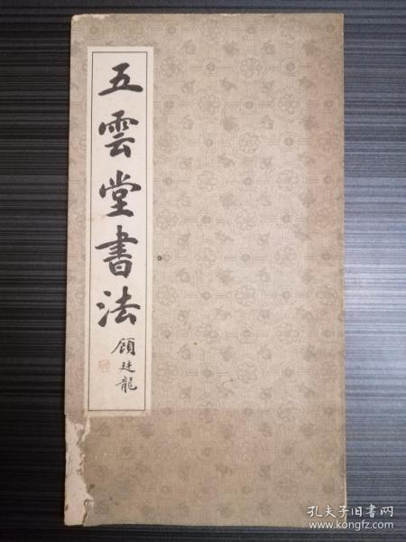 五云堂书法(著名书法家蒋平畴签赠本)