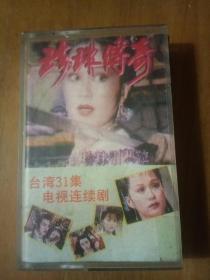 磁带:珍珠传奇 港台电视连续剧插曲