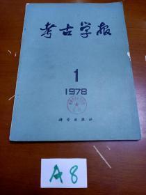 考古学报(1978年第1期)