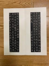 唐万宣道墓志册页,开本36.15计10开20面,字体既有欧书的严紧 又有褚书的灵动,保真包原拓纯手工装裱。