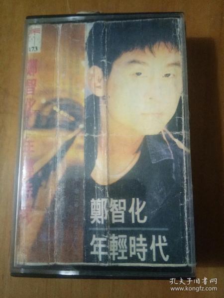 磁带:郑智化 年轻时代