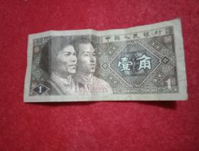 1980年版人民币  一角(八 品)