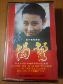 磁带:五十集电视剧《渴望》插曲