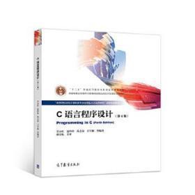 C语言程序设计(第4版) 苏小红