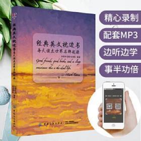 正版现货 经典英文枕边书:每天读点世界起源 创想外语研发团队 中国纺织出版社 9787518058815 书籍 畅销书