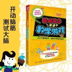 正版现货 经典脑力大挑战:聪明孩子痴迷的数学游戏 三角形童书馆 中国纺织出版社 9787518052677 书籍 畅销书