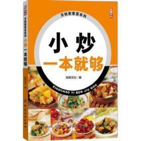 正版现货 小炒一本就够 尚锦文化 中国纺织出版社 9787518054787 书籍 畅销书