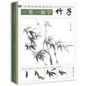 正版现货 正统国画技法入门 一笔一画学竹子 飞乐鸟工作室 水利水电出版社 9787517070856 书籍 畅销书