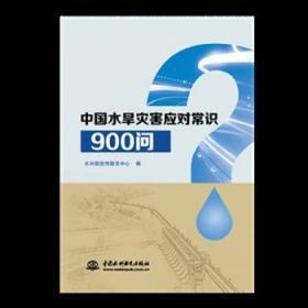 正版现货 中国水旱灾害应对常识900问 水利部宣传教育中心 水利水电出版社 9787517066644 书籍 畅销书
