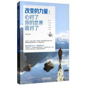 正版现货 改变的力量:心对了你的世界就对了 邓文庆 台海出版社 9787516822784 书籍 畅销书