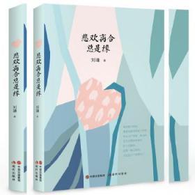 正版现货 刘墉的人生哲学课:悲欢离合总是缘 刘墉 现代出版社 9787514368871 书籍 畅销书