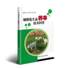正版现货 规模化生态养羊技术问答 赵永聚,张健,潘晓 中国农业科学技术出版社 9787511640543 书籍 畅销书