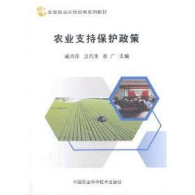 正版现货 农业支持保护政策 臧月萍,卫巧生,李广 中国农业科学技术出版社 9787511633811 书籍 畅销书