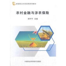 正版现货 农村金融与涉农保险 邢宁宁 中国农业科学技术出版社 9787511633699 书籍 畅销书