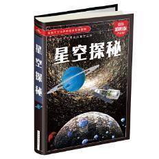 正版现货 星空探秘 李昕 中国华侨出版社 9787511372680 书籍 畅销书