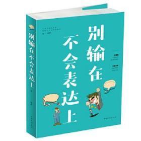 正版现货 别输在不会表达上 建一  中国华侨出版社 9787511375919 书籍 畅销书