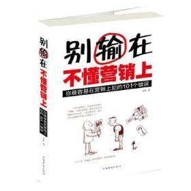 正版现货 别输在不懂营销上:你容易在营销上犯的101个错误 戈菲著 中国华侨出版社 9787511352118 书籍 畅销书