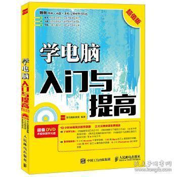 正版现货 学电脑入门与提高 版 龙马高新教育 人民邮电出版社 9787115450708 书籍 畅销书