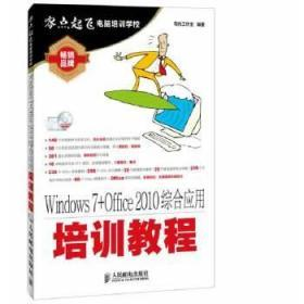 正版现货 Windows 7+Office 2010综合应用培训教程 导向工作室 人民邮电出版社 9787115340528 书籍 畅销书
