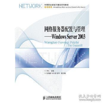 正版现货 网络服务器配置与管理——Windows Server 2003 李红 人民邮电出版社 9787115284488 书籍 畅销书
