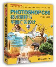Photoshop CS6技术精粹与平面广告设计(新版)