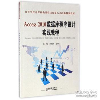 正版现货 Access2010数据库程序设计实践教程 张权,刘娟娟 中国铁道出版社 9787113225384 书籍 畅销书