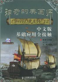 神奇的美画师:CorelDRAW12中文版基础应用全接触