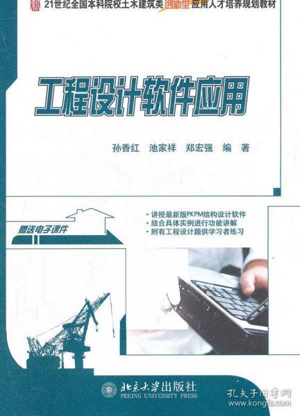 工程设计软件应用
