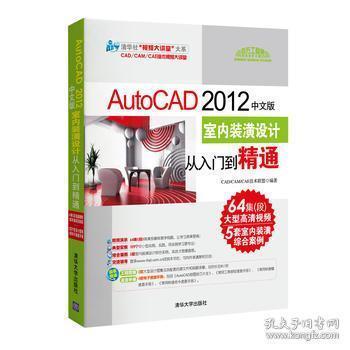 AutoCAD 2012中文版室内装潢设计从入门到精通:AutoCAD 2012中文版·室内装潢设计从入门到精通