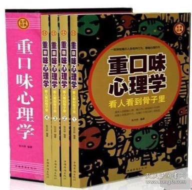 重口味心理学 全套装共4册 心理学用书 读心术 心理学基础入门畅销生活类图书籍