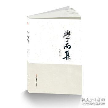 正版现货 学而集 巩敬耕 安徽师范大学出版社 9787567625877 书籍 畅销书
