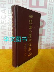 社会心理学词典