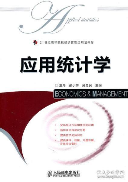 21世纪高等院校经济管理类规划教材:应用统计学