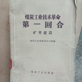 50年代旧书 煤炭工业技术第一本回合 矿井建设