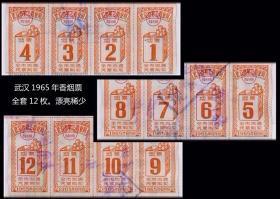 武汉1965年(6月份)香烟票。全套12枚。漂亮稀少: