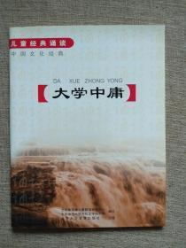 儿童经典诵读 中国文化经典:大学中庸