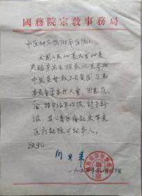 周总理签名介绍信