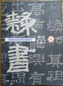 中国历代名家碑帖临摹教程 隶书 张迁碑临摹教程