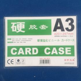 A3硬胶套 收藏品纸品奖状执照文件保护套